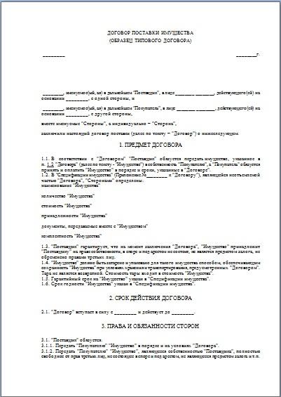 Образец приказа о совмещении должностей  Образцы приказов