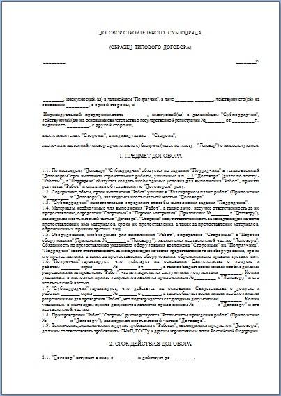 Договор Субподряда Образец