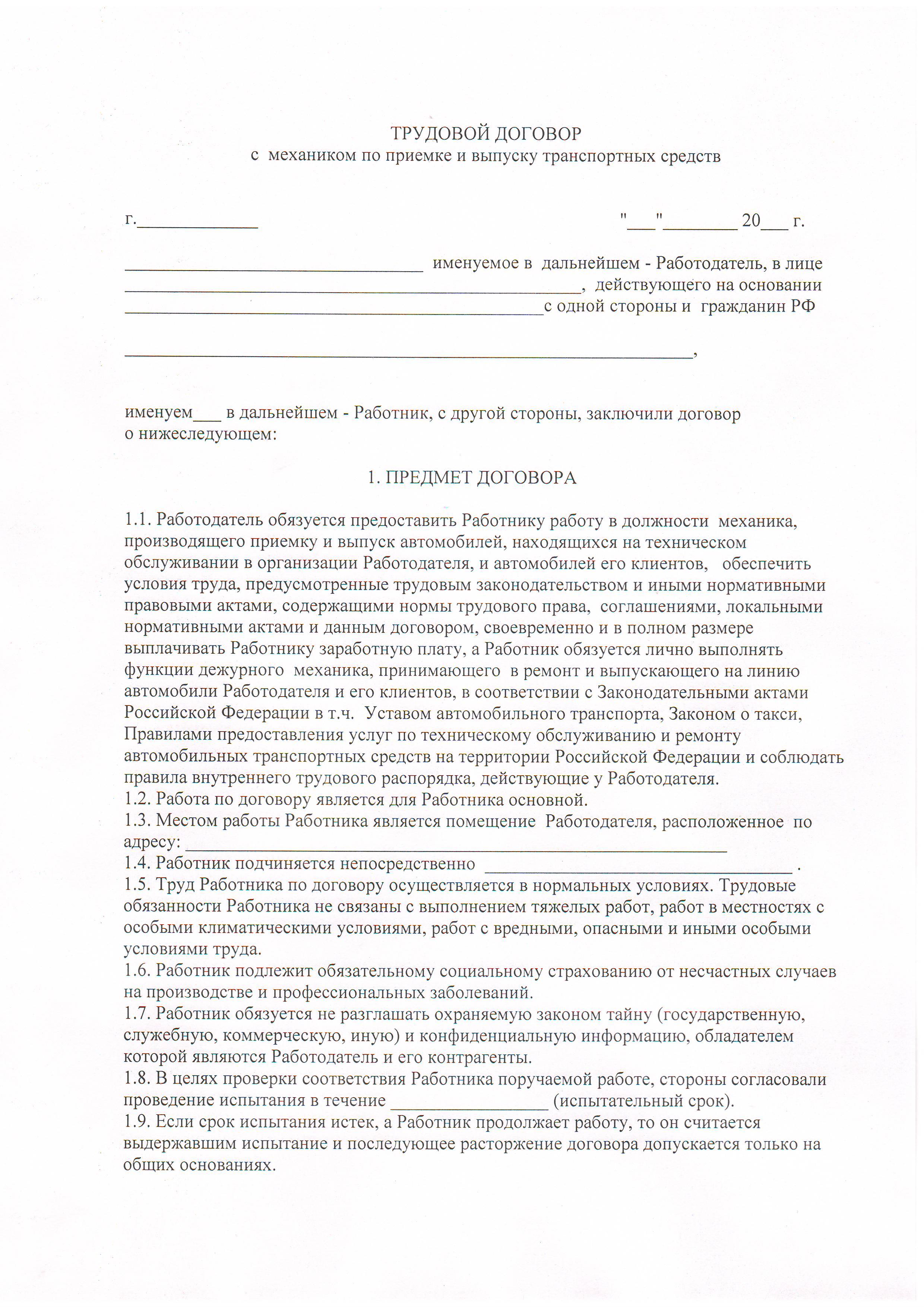 трудовой договор с автомехаником образец 2016