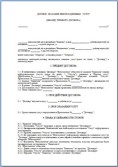 Образец Договора На Оказание Информационных Услуг