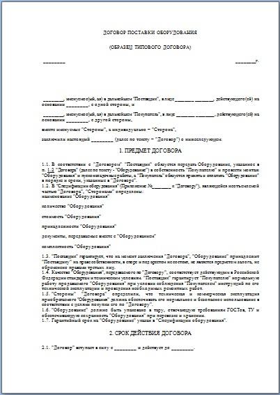 Шаблон Договора Поставки Стройматериалов