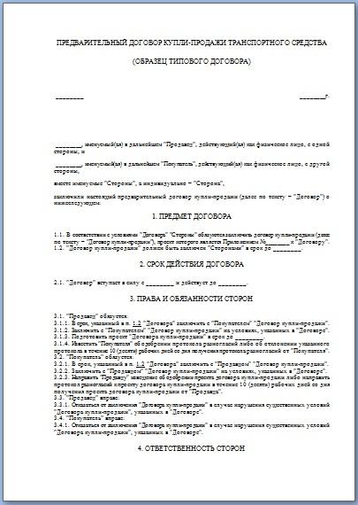 Образец: Договор купли - продажи КВАРТИРЫ ( ПО ДОВЕРЕННОСТИ )