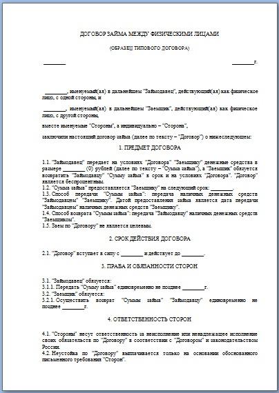 Решение о предстоящей смене юридического адреса образец
