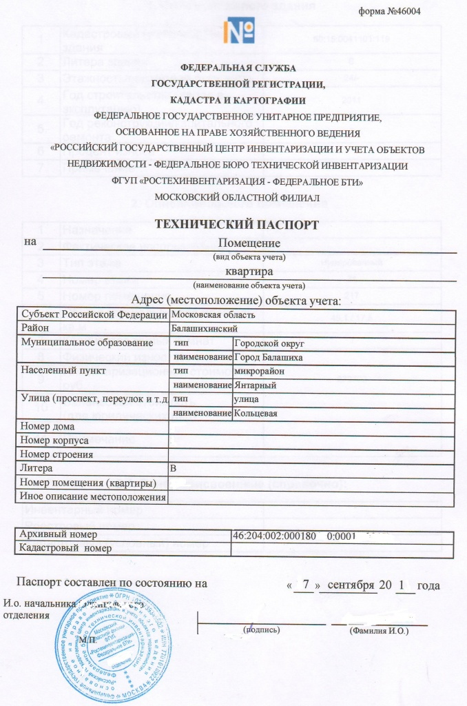 Как сделать технический документ 249