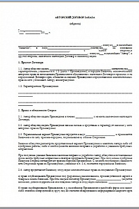 Акцепт оферты равносилен заключению договора на условиях, изложенных в оферте.