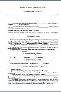 Договор Проведение Налогового Аудита