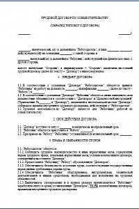 заявление о приеме по срочному трудовому договору