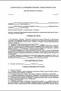 Образец Договора На Проведение Ремонтных Работ В Квартире