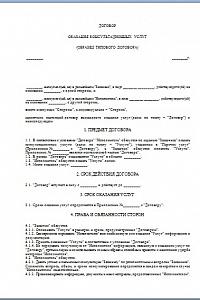 договора на оказание консультационных услуг