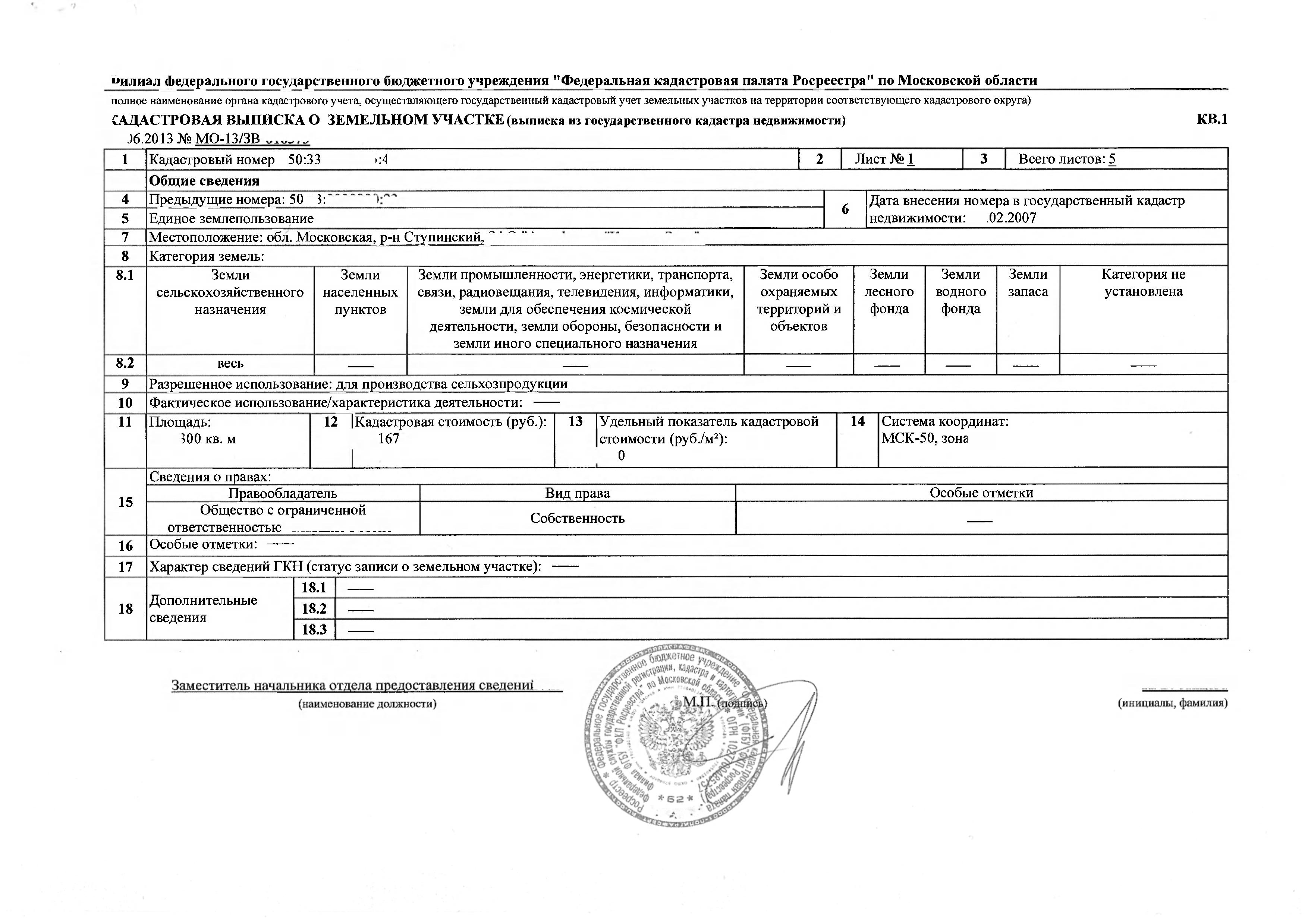 Выписка из ЕГРН - онлайн запрос на получение информации из.