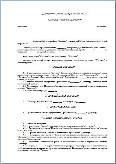 Образец договора возмездного оказания услуг по вывозу и утилизации.