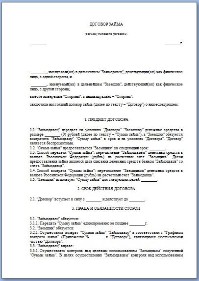 Последствия нарушения заемщиком договора займа · Статья 812.