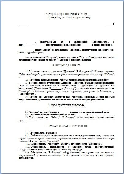 Трудовой договор на 2015 год скачать с e52. Ru.