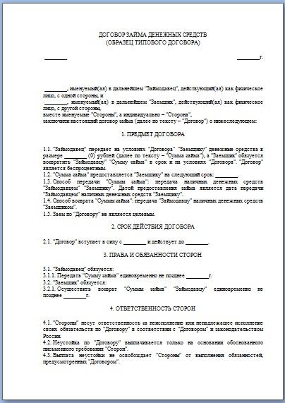 В июле 2020 года планируется взять кредит на 1000000 рублей 5