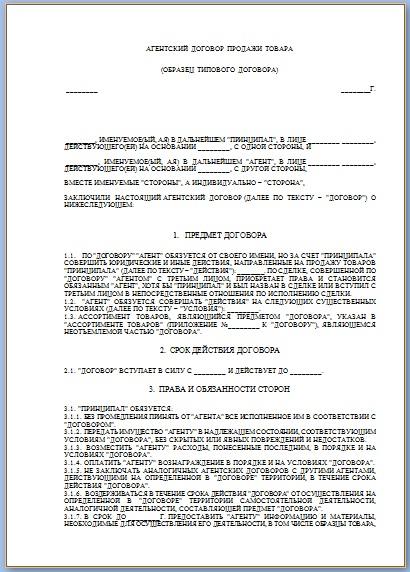 Агентский договор на поставку товара портал файлов.