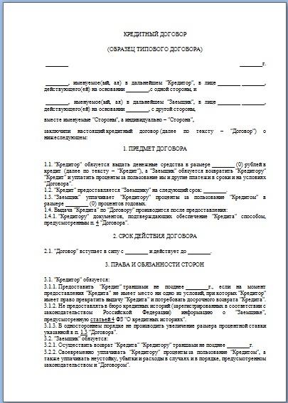 как подключить кредит на мтс россия