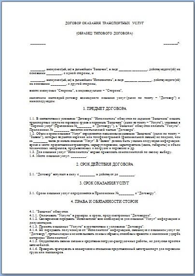 образец договор оказания услуг по перевозке грузов