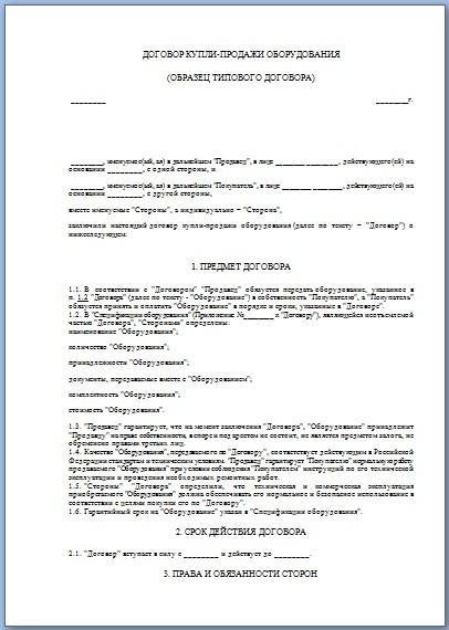Договор Аренды Складского Помещения скачать