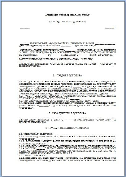 Пример Агентского Договора на Оказание Услуг
