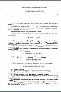договор оказания услуг гк рф образец