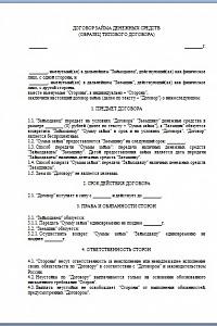 кредит под недвижимость омск