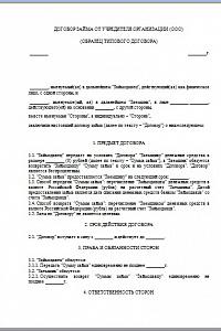 Договор займа с учредителем скачать