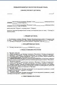 Договор купли-продажи земельного участка 2019