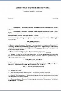 договора купли-продажи земельного участка образец