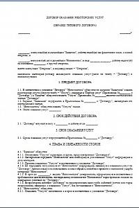 Договор с Риэлтором на Аренду Квартиры образец